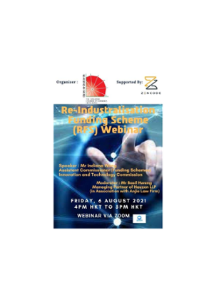 thumbnails Re-industrialisation Funding Scheme (RFS) Webinar on 6 August 2021, 4pm-5pm